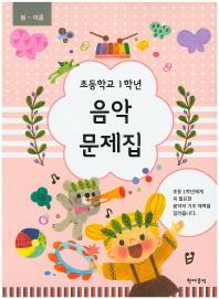 봄~여름 초등학교 1학년 음악 문제집