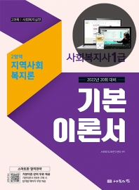 지역사회복지론 기본이론서(사회복지사 1급)(2022)