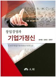 창업경영과 기업가정신