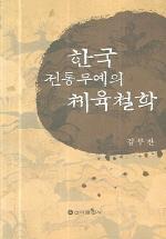 한국 전통무예의 체육철학
