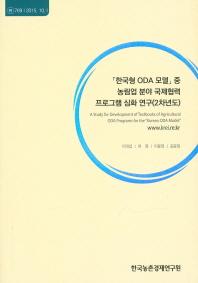 한국형 ODA 모델 중 농립업 분야 국제협력 프로그램 심화 연구(2차년도)