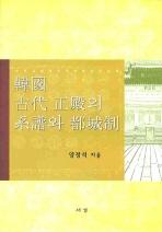 한국고대정전의 계보와 도성제