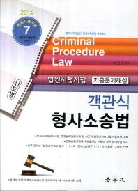 객관식 형사소송법(법원시행시험 기출문제해설)(2014)