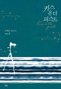 키스 온 더 피스트. 2