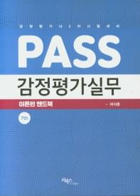 PASS 감정평가실무: 이론편 핸드북