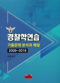 기출문제 분석과 해설(2009~2018) 경찰학연습