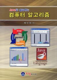 Java로 실습하는 컴퓨터 알고리즘