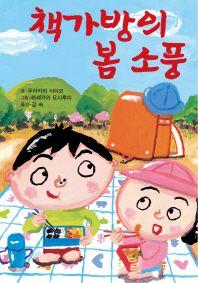 책가방의 봄 소풍