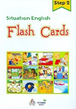 Flash Cards (Situation English Step 2)