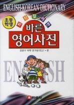 초등학생 바른 영어사전(최신 컬러판)