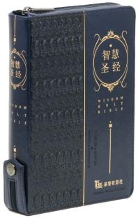 중국어 지혜성경(네이비)(중)(단본)(지퍼)(색인)(가죽)