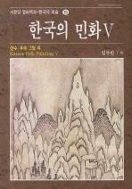 한국의 민화 5:산수.무속 그림 외