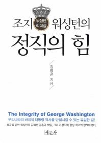 조지 워싱턴의 정직의 힘