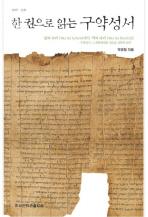 한 권으로 읽는 구약성서