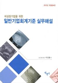 비상장기업을 위한 일반기업회계기준 실무해설(2012)