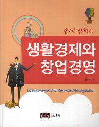 손에 잡히는 생활경제와 창업경영