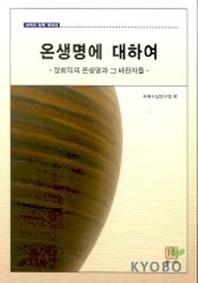 온생명에 대하여(과학과 철학 제14집)