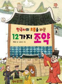 한국사의 흐름을 바꾼 12가지 조약