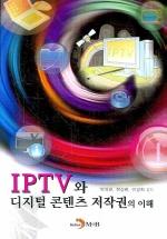 IPTV와 디지털 콘텐츠 저작권의 이해