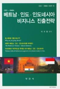 베트남 인도 인도네시아 비지니스 진출전략