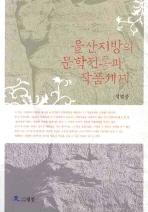 울산지방의 문학전통과 작품세계