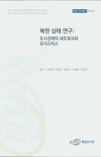 북한 실태 연구: 도시경제의 네트워크와 로지스틱스