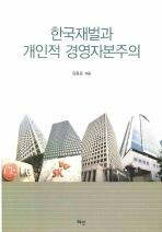 한국재벌과 개인적 경영자본주의
