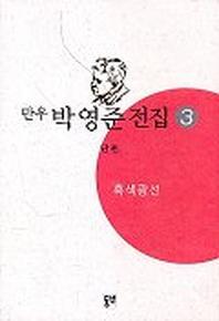 박영준 전집 3(흑색광선)