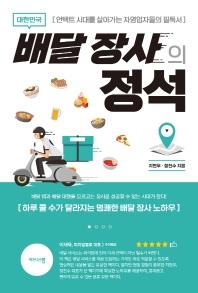 대한민국 배달 장사의 정석