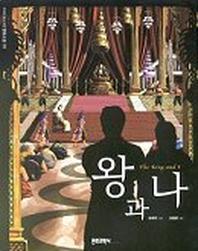 왕과 나(영화소설1)