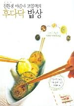 후다닥 밥상(친환경 아줌마 꼬물댁의)