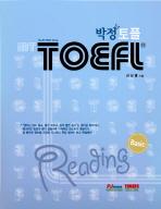 IBT 박정 TOEFL BASIC READING