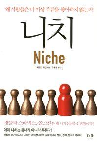 니치(Niche)