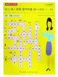 유 초등 영어퍼즐 60 A세트(자석칠판용)