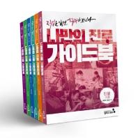 나만의 진로 가이드북 세트(전6권)