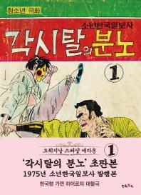 각시탈의 분노. 1(초판본)(1975년 소년한국일보사 발행본)