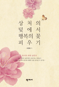 상처의 덫에서 행복의 꽃 피우기
