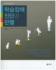 학습장애 진단과 판별