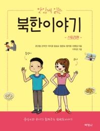 맛있게 읽는 북한이야기: 스토리편/해설편