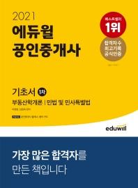 에듀윌 공인중개사 1차 기초서(2021)