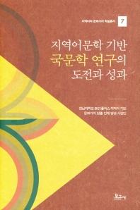 지역어문학 기반 국문학 연구의 도전과 성과