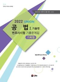 Union 공법 변호사시험 기출문제집 기록형. 1: 기출편(2022)