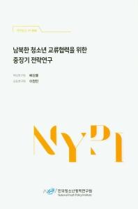남북한 청소년 교류협력을 위한 중장기 전략연구