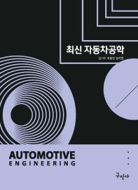 최신 자동차공학