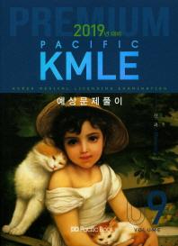 Pacific KMLE 예상문제풀이. 9: 산과(2019 대비)