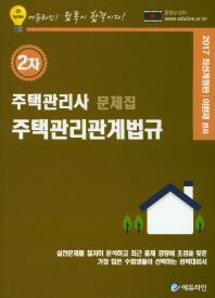 2차 주택관리관계법규(주택관리사문제집)(2017)