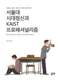 서울대 시대정신과 KAIST 프로페셔널리즘