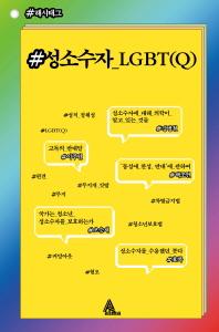 성소수자_LGBT(Q)