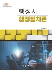 행정사 행정절차론(2020)