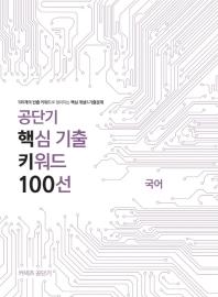 공단기 국어 핵심 기출 키워드 100선(2019)
